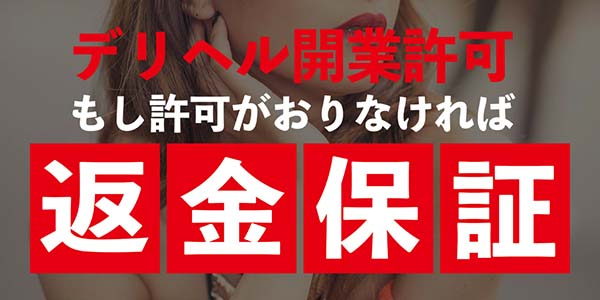 千葉県のデリヘル許可なら。返金保証つき